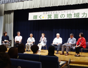 地域共生社会シンポジウム「輝く箕面の地域力」が開催