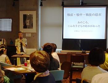 正置友子さん講演会「戦前・戦中・戦後の絵本」