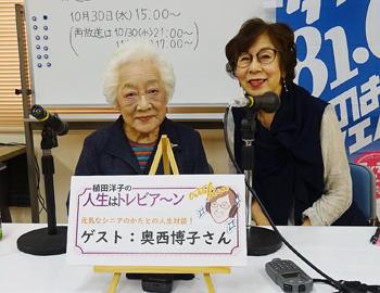 元気なシニアのかたとのラジオ公開対談「植田洋子の人生はトレビア〜ン」