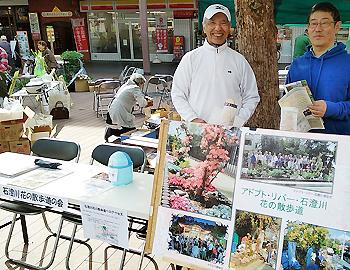「山とみどりのフェスティバル」みどり編&公開放送