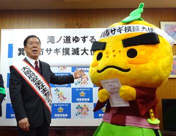 西川きよしさんが立会人!滝ノ道ゆずるがサギ撲滅大使に!
