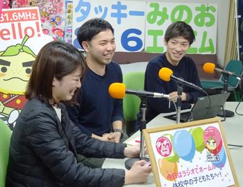 休校中の子どもたちへ先生からのメッセージをラジオで放送