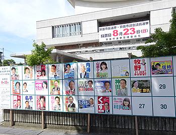 8月23日は箕面市長・市議会議員選挙