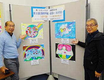 「ライオンズ2020国際平和ポスター・コンテスト」入選作品、展示中!