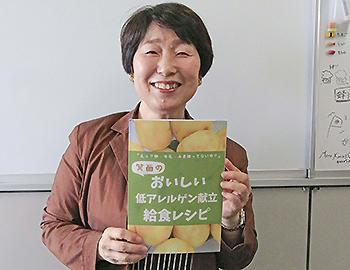 箕面の低アレルゲン学校給食のレシピ本が発刊!