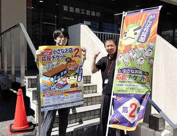 第2弾!プレミアム付商品券「小さなお店応援チケット」が好評発売中!
