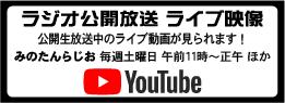 公開ライブ映像
