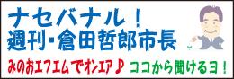 ナセバナル週刊倉田哲郎市長